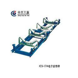 中兴三原生产供应ICS-17系列电子皮带秤图片