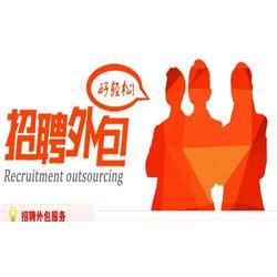 松原代理招聘公司-可靠的代理招聘沈陽昆萊派人力資源提供圖片
