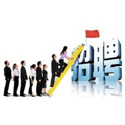 长春代理招聘公司-提供沈阳专业代理招聘服务图片