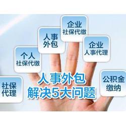 辽宁代理招聘公司-提供沈阳可靠的代理招聘图片