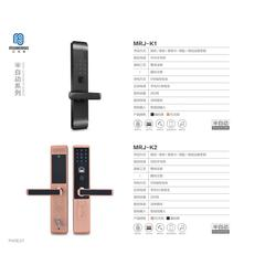 指纹电子门锁-指纹电子门锁-迈瑞嘉安全可靠(优质商家)批发