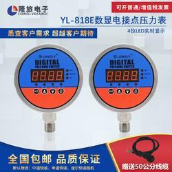 YL-819Z數顯電接點壓力表軸向安裝