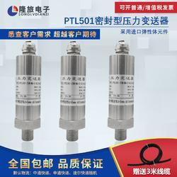 隆旅供應PTL503K寶塔接頭氣壓變送器圖片
