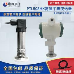 隆旅源頭廠家PTL508HK高溫平膜壓力變送器圖片