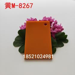 彩色亚克力板5mm橘红色塑料有机玻璃加工图片