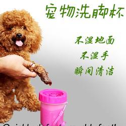 博卓洁足杯小狗自动爪子器 宠物洗脚杯狗狗泰迪神器猫咪清洁用品图片