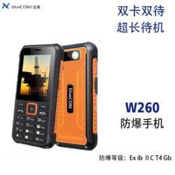 W260防爆手机图片