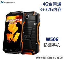 W506防爆手机图片