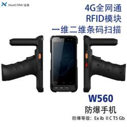 W560防爆手机图片