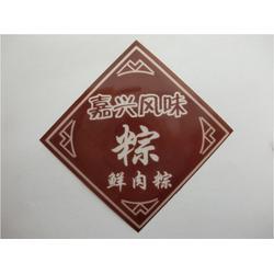 中塑印务 吕梁粽子标签订制-粽子标签图片