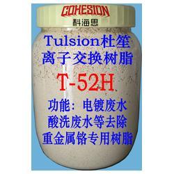 杜笙專用去除三價鉻樹脂T-52H圖片