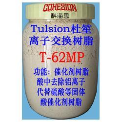 杜笙專用鋁陽極氧化除鋁樹脂T-62MP圖片