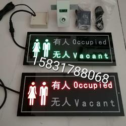 移动公厕LED显示屏 公厕 厕位有无提视屏图片