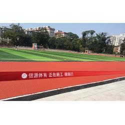 新国标塑胶跑道施工建设专业厂家,质量保证三年图片