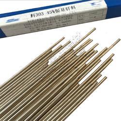 斯米克飞机牌L301银钎料BAg45CuZn银焊条BAg-5铜合金硬质合金45%银基钎料图片
