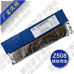 铸508镍铜铸铁电焊条EZNiCu-1生铁焊条ENiCu-B用于不需要高强度的灰口铸铁加工面裂纹及砂眼的补焊切削性能接近Z308纯镍铸铁电焊条