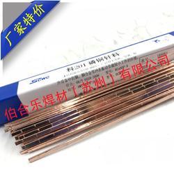 2%银焊条冰箱空调紫铜管焊接焊条银焊丝L209磷铜银钎料低银基焊丝图片