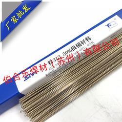 厂家银焊条L313银钎料BAg50CuZnCd低温50%银镉钎料银焊丝2.0