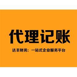 达丰财务 公司注册代账找哪家-郑州管城区公司注册代账价格