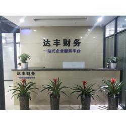 公司起名大全-达丰财务 免费核名-郑州港区公司起名图片