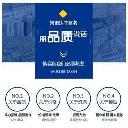 工商代办机构-河南达丰财务(在线咨询)郑州高新区工商代办