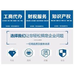 财务公司工商代办-河南达丰财务(在线咨询)郑东新区财务公司图片