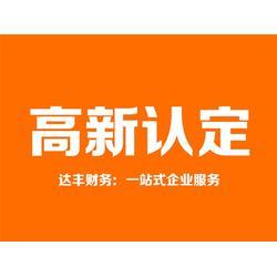 二七区高新认定,达丰财务10年平安彩票官网,高新认定代办图片