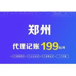 洛阳代理记账-达丰财务 免费注册-代理公司记账