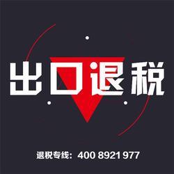 郑州管城区出口退税-达丰财务10年品牌-出口退税计算图片