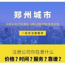 郑州审计报告-郑州审计报告去哪办理-达丰财务 10年品牌图片