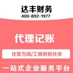 公司核名-公司核名查询-达丰财务(优质商家)