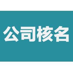 公司起名字-公司起名-达丰财务 免费公司核名(查看)图片