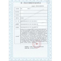 三门峡医疗器械产品注册证去哪注册(时事通)(优质商家)批发