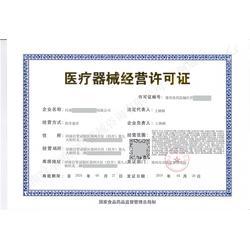 许昌医疗器械资质去哪注册-许昌医疗器械资质(时事通)图片