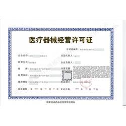 济源医疗器械产品注册证代办费用(时事通)图片