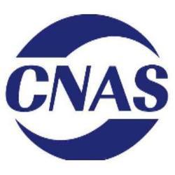 四川CNAS咨询多少钱-CNAS咨询公司哪家口碑好图片
