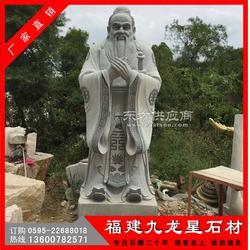 石雕历史人物 热门校园名人雕像 石雕孔子摆件图片