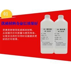 UV 墨水商-珠海UV 墨水-君奥新材料厂家(查看)图片