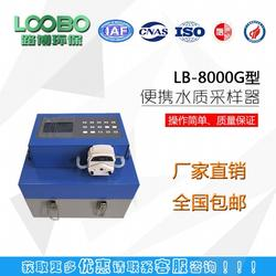 科研院所专用的LB-8000G水质采样器