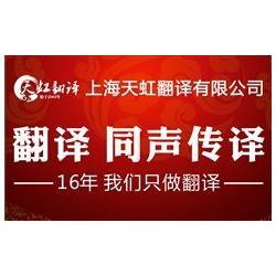 天虹翻译供-中国翻译公司收费标准-多少钱-行情图片