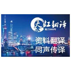 天虹翻译供-建筑翻译公司-品牌-哪家好图片