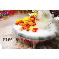 河南食品干冰厂家-好用的郑州食品干冰河南厂家直销供应图片