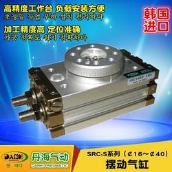 韩国DANHI丹海SRC-S系列摆动气缸回转气缸带托盘旋转气缸图片