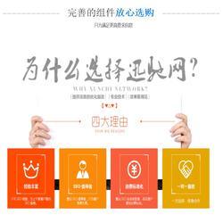 迅驰互联 免费b2b信息发布-b2b图片