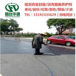 华通硅沥青养护剂快速修复老化路面轻松迎国检图片
