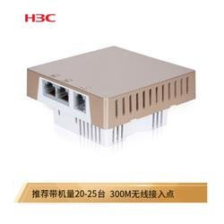 华思特H3C代理商 无线AP路由器-滁州无线ap图片