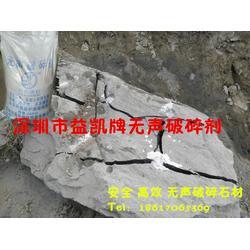 石材破碎剂厂家、破碎剂、益凯静裂剂供货商图片