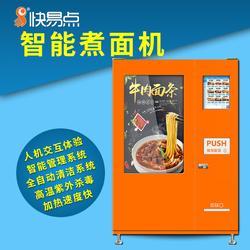 快易点自动煮面机售货机智能面馆贩卖机图片