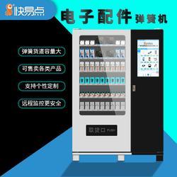 快易点自动电子配件售货机智能贩卖机售卖机图片