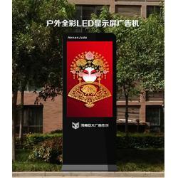 全彩户外广告机销售-巨大广告公司加盟-大型全彩户外广告机销售图片